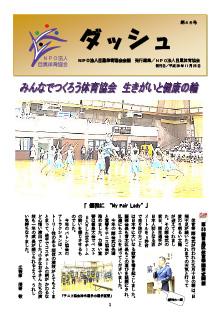 機関紙ダッシュ46号